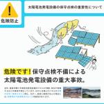 台風の季節の前に!太陽光パネル飛散防止設計ガイドライン策定へ
