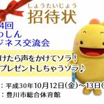 10月12日(金)・13(土)の第14回かわしんビジネス交流会に出展します!